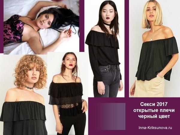Блузки, стиль секси, открытые плечи