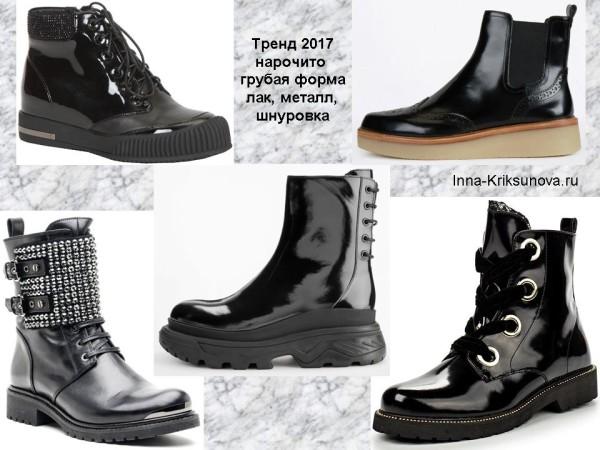 Зимние ботинки 2017, лак, металл