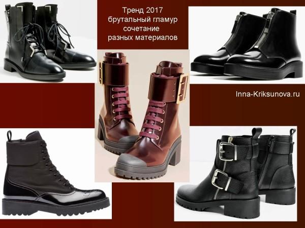 Зимние ботинки 2017, комбинации разных материалов
