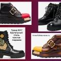 Зимние ботинки 2017, нарочито грубый стиль