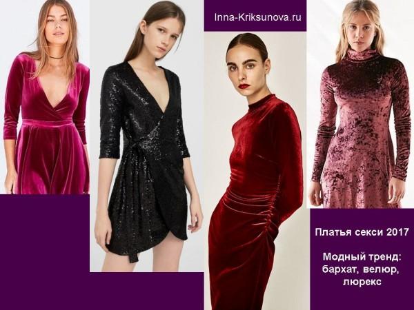 Платья, стиль секси 2017, бархат, велюр, люрекс
