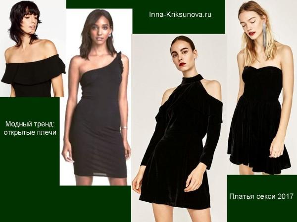 Платья, стиль секси 2017, открытые плечи