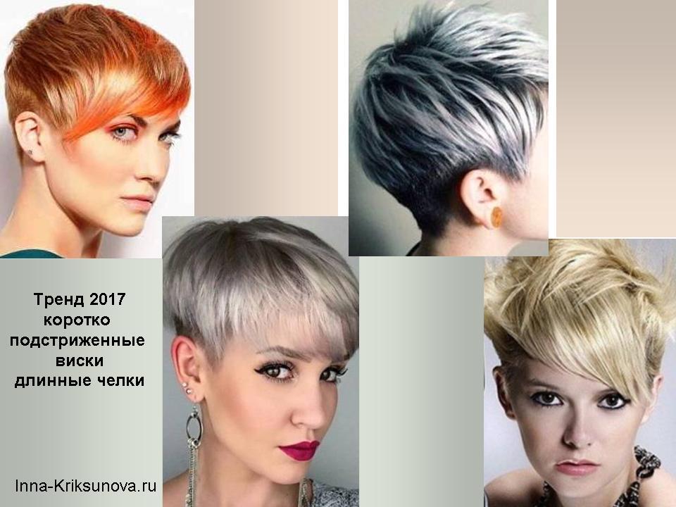Короткие стрижки 2017: новые тенденции