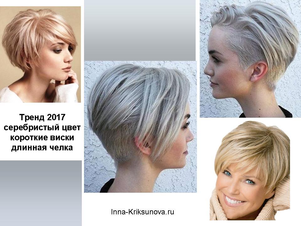 Стрижки 2017 модные тенденции на короткие волосы без челки женские