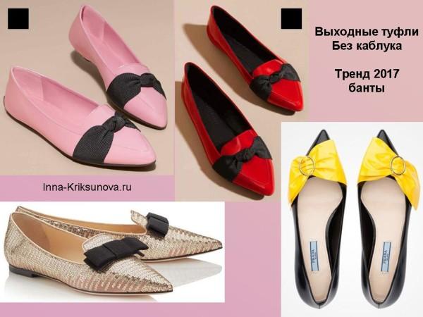 Нарядные туфли без каблука, декор банты