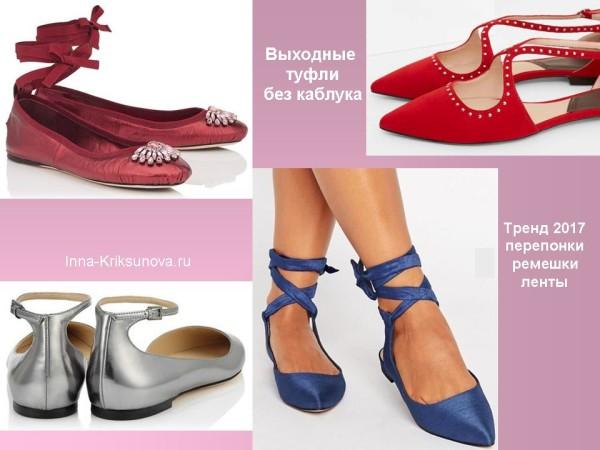Нарядные туфли без каблука, с лентами, перепонками