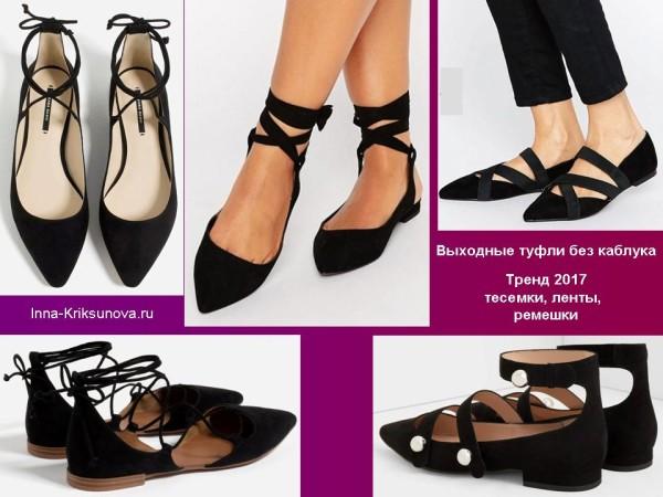 Нарядные туфли без каблука, с лентами, ремешками