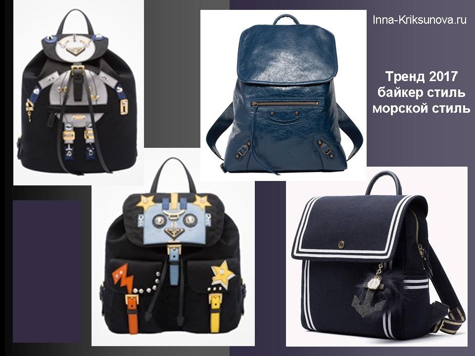 Женские рюкзаки 2017