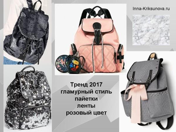 Женские рюкзаки 2017, гламурный стиль