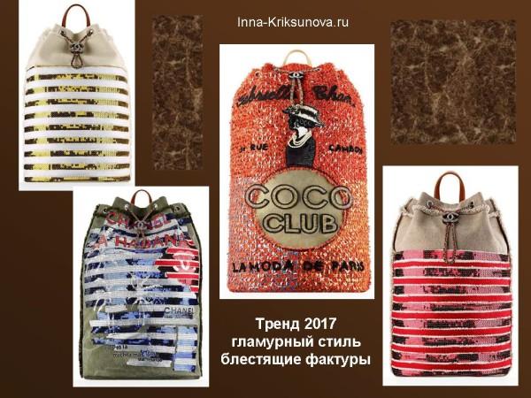 Женские рюкзаки 2017, блеск и гламур
