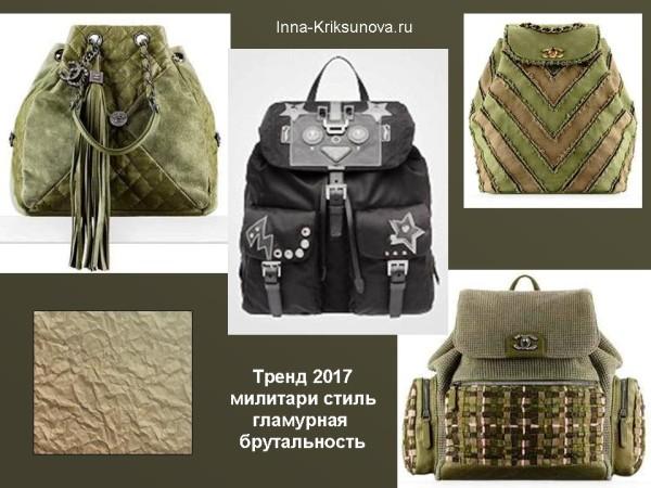 Женские рюкзаки 2017, милитари стиль