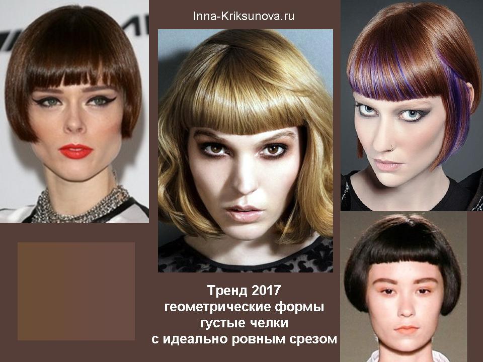 Прически 2017 модные тенденции с челкой
