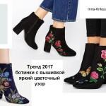 Женские ботинки 2017, вышивка цветами