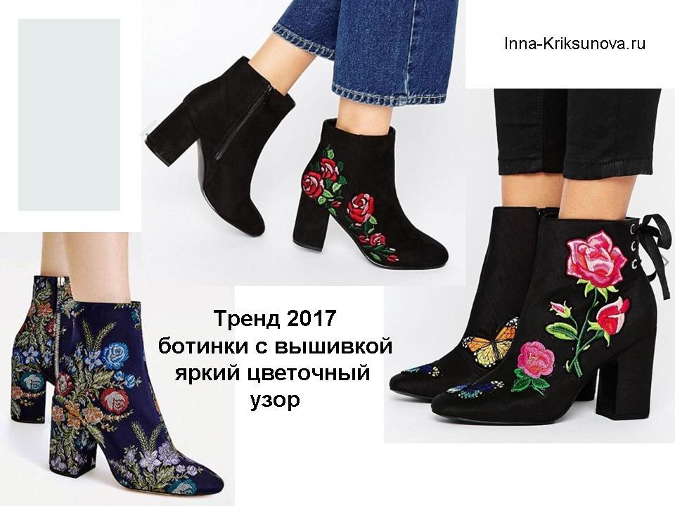 Женские ботинки 2017