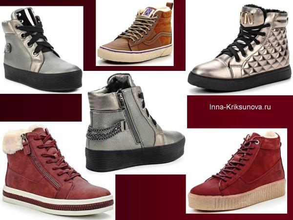 Зимние кеды и кроссовки, серебристые и цветные