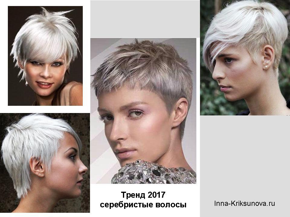 Модные стильные стрижки на короткие волосы 2017