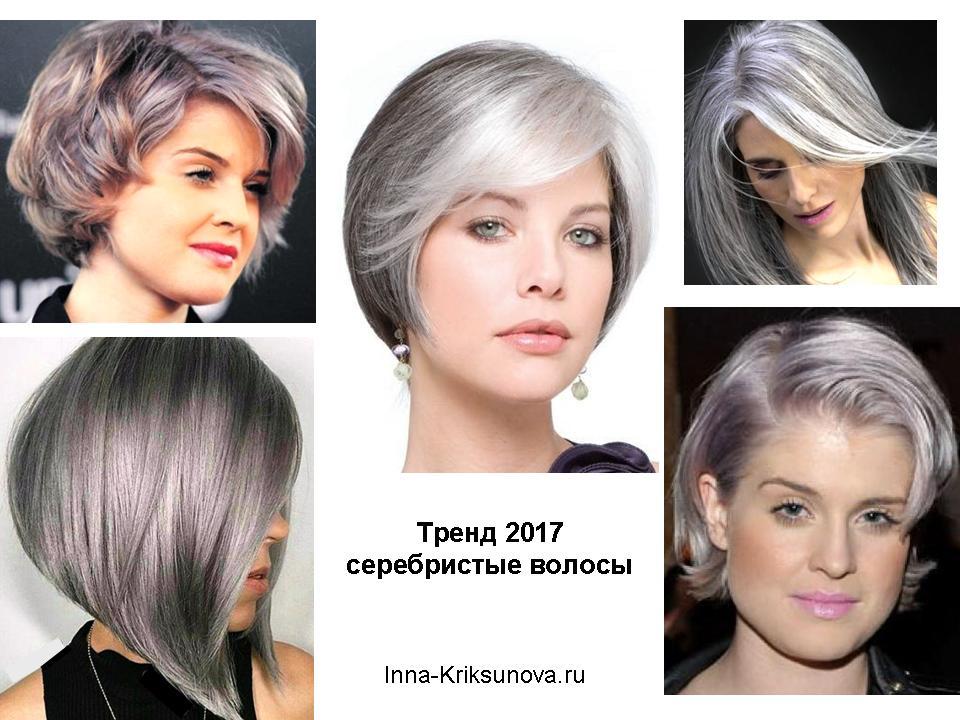 Модные прически и цвет волос