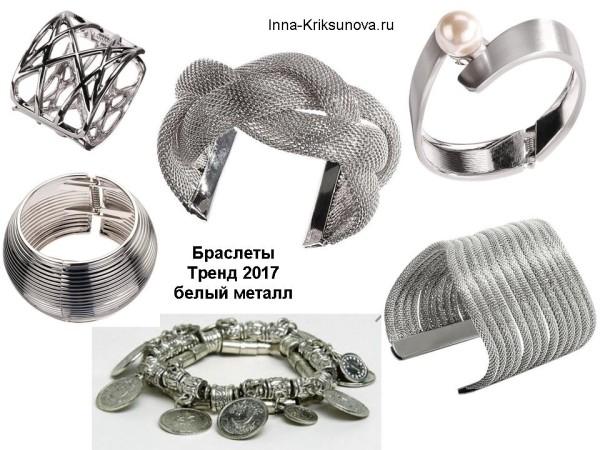 Браслеты 2017, белый металл