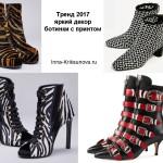 Модные ботинки 2017, эффектный декор