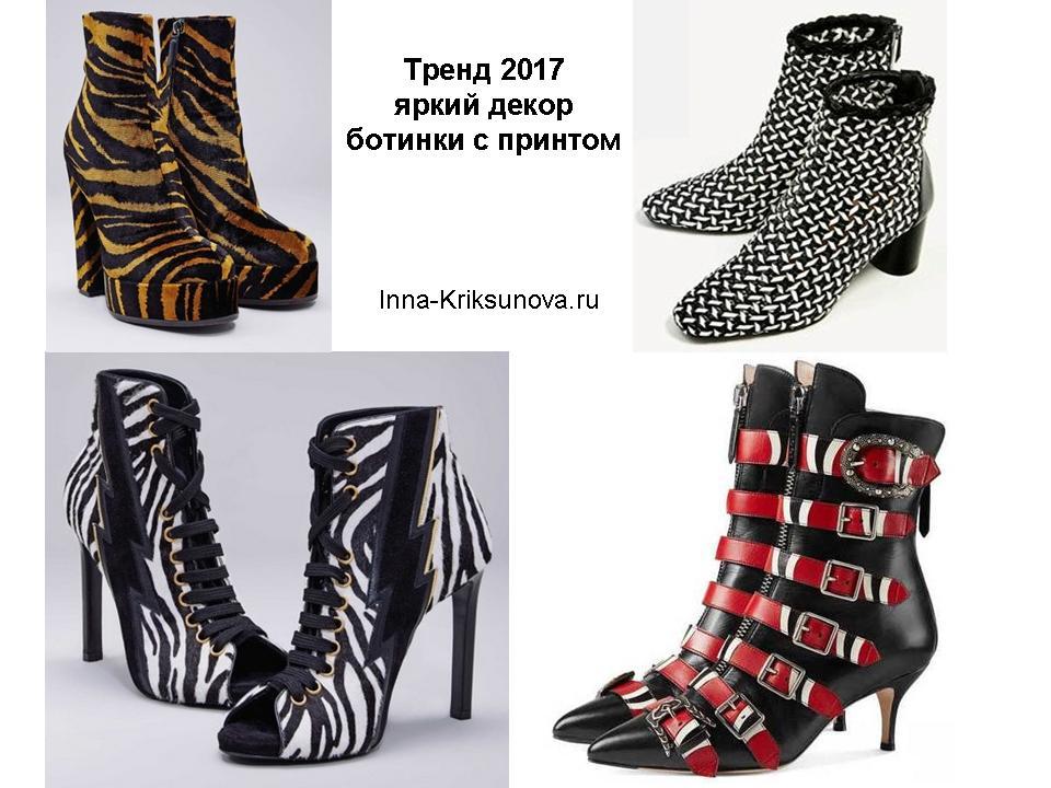Модные ботинки 2017