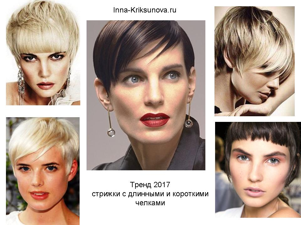 Тренды стрижек 2017 женские