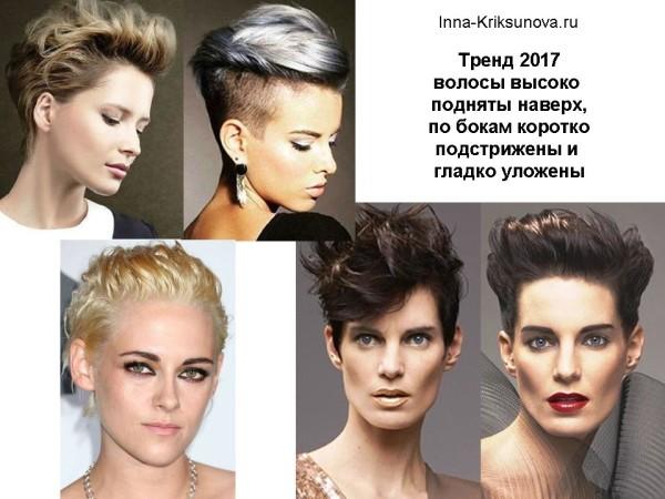 Короткие стрижки, весна 2017, волосы подняты вверх