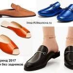 Туфли без задников 2017, лоферы
