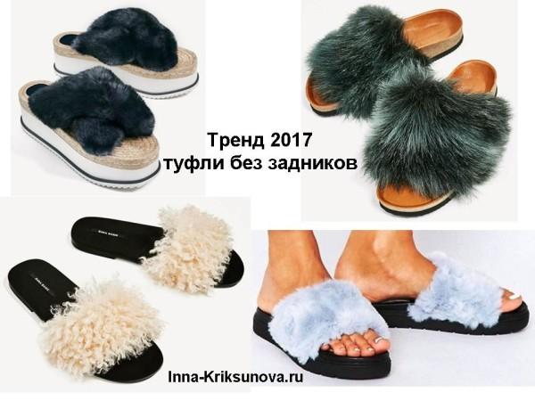 Туфли без задников 2017, с мехом