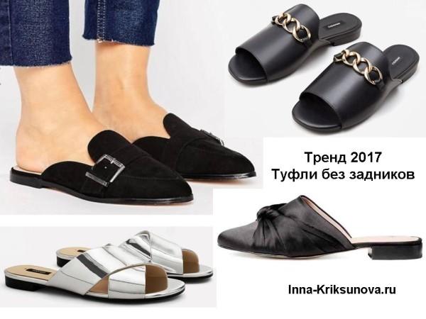 Туфли без задников 2017, строгие