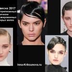 Короткие стрижки 2017, прилизанные волосы