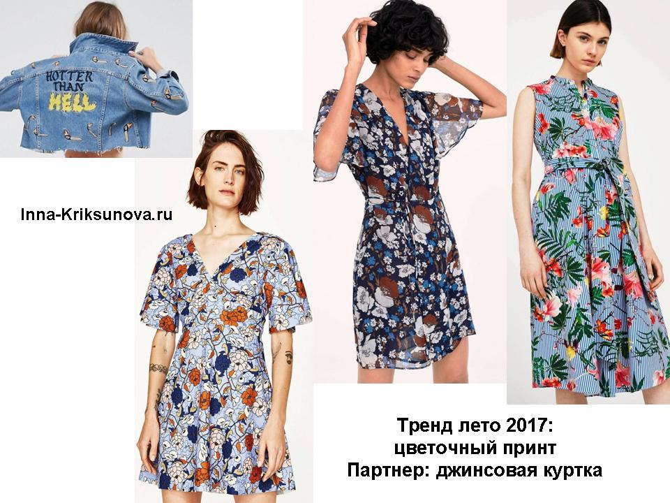 Платья в цветок 2017 фото
