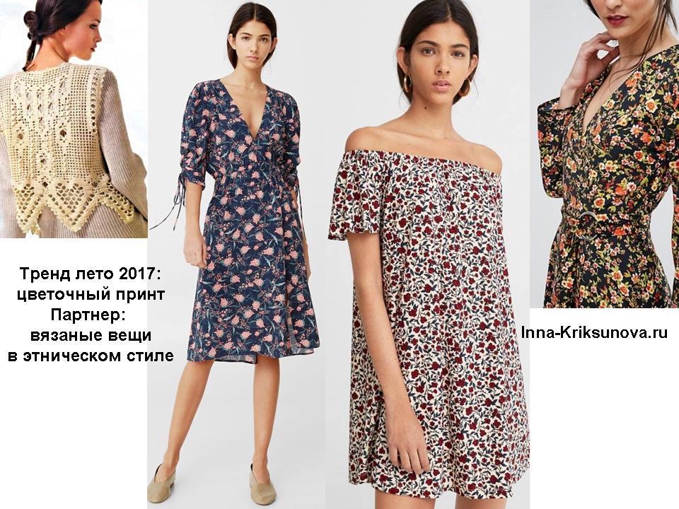 Платье в цветах мелких