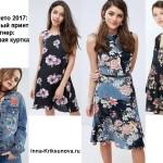 Платья 2017, цветочный принт на темном фоне