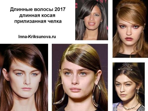 Прически 2017, модные тенденции, длинные волосы