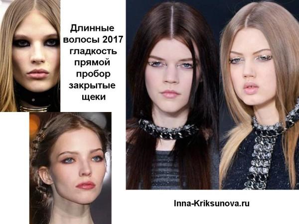 Прически 2017 на длинные волосы, модные тенденции