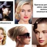 Прически 2017, модные тенденции, стиль ретро