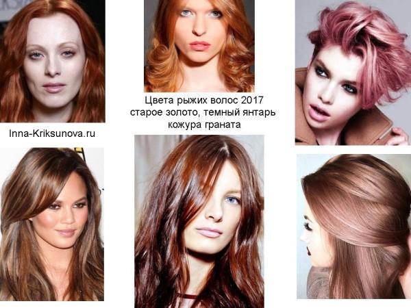Модные цвета волос 2017, рыжая гамма