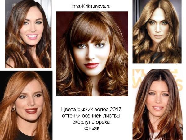Модные цвета волос 2017, ореховая гамма