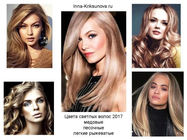 Модные цвета волос 2017, светлая гамма