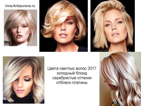 Модные цвета волос 2017, тона блонд