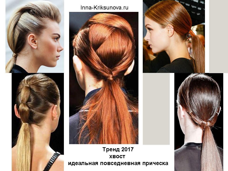 Простые причёски с хвостом на каждый день