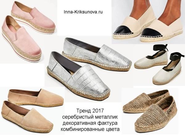 Модные туфли 2017, эспадрильи