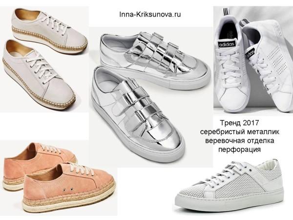 Модная летняя обувь 2017, кеды