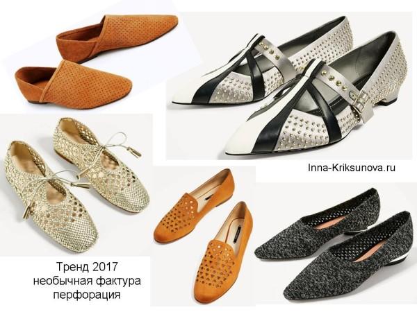 Модные летние туфли 2017, перфорация