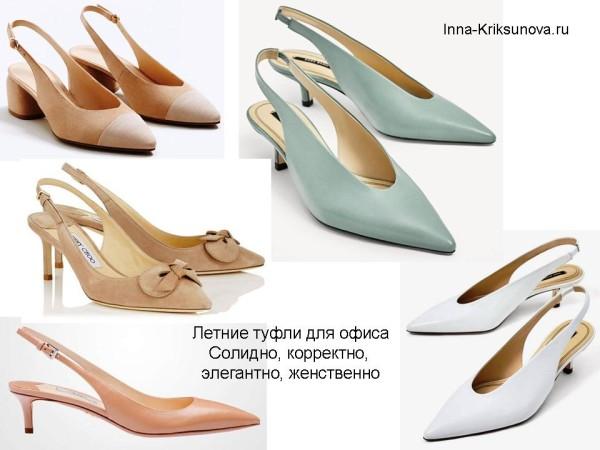 Летние туфли с открытой пяткой, светлые