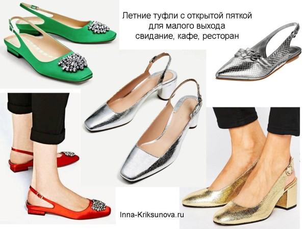 Летние туфли с открытой пяткой, нарядные