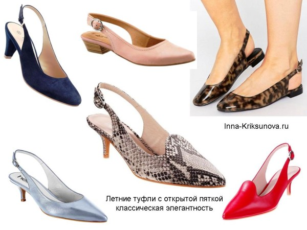 Летние туфли с открытой пяткой, цветные