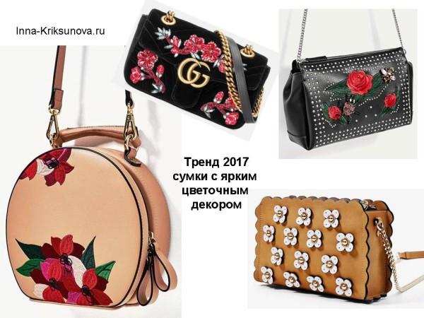 Модные сумки 2017, цветочный декор