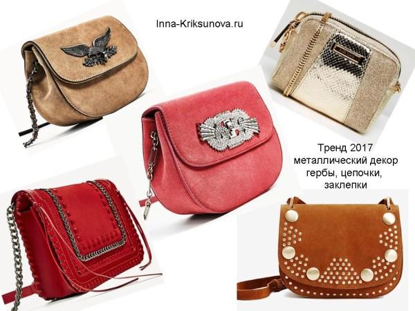 Модные сумки 2017, металлический декор