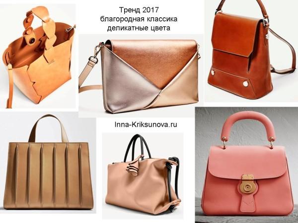 Модные сумки 2017, классика